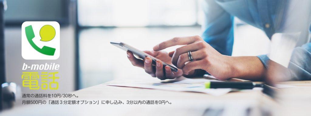 「b-mobile電話」「通話3分定額オプション」イメージ画像