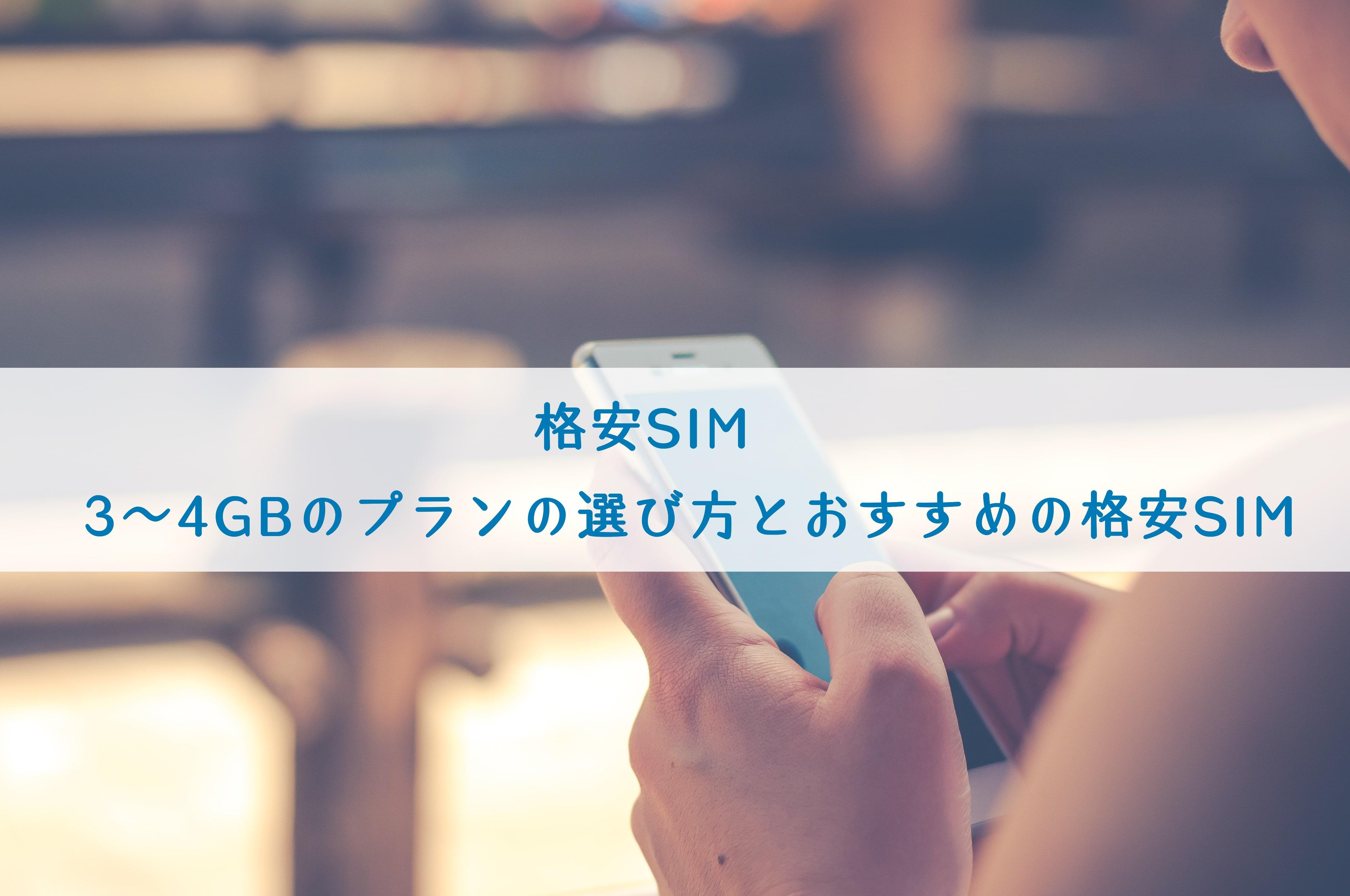 格安SIM3GB・4GBのプランのおすすめランキング・イメージ画像
