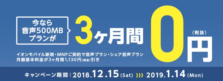 イオンモバイル 3ヶ月間1,130円割引キャンペーン