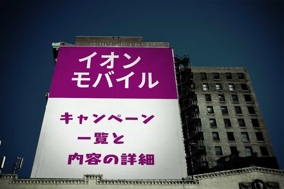 イオンモバイルの今月のキャンペーン
