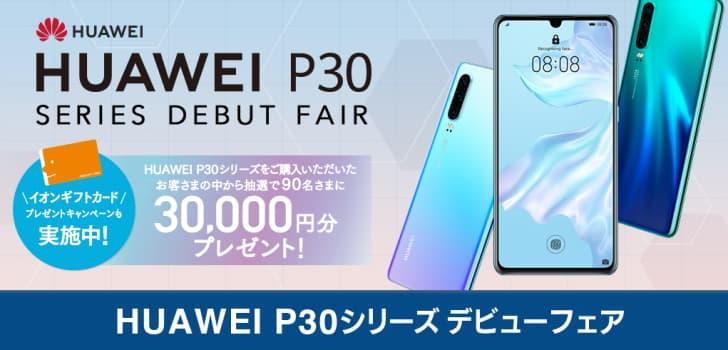 【2019年6月】HUAWEI P30シリーズデビューフェア