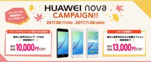 イオンモバイル「HUAWEI novaキャンペーン」