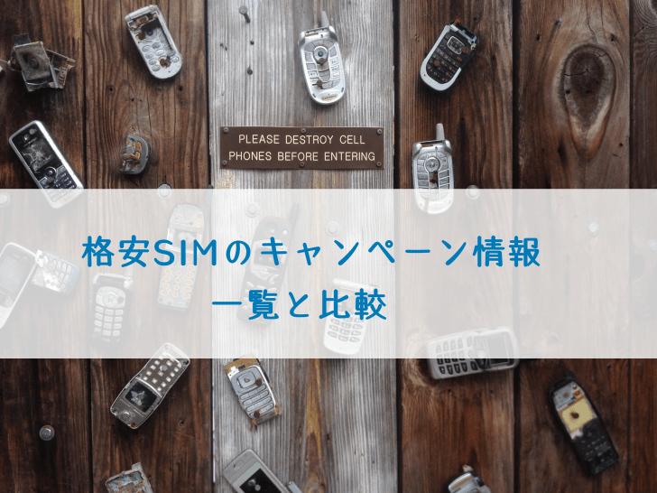 格安SIMの今月のキャンペーンのまとめ