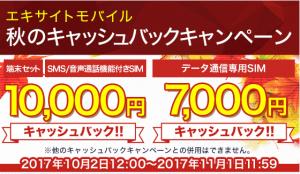 エキサイトモバイル「秋のキャッシュバック」キャンペーン