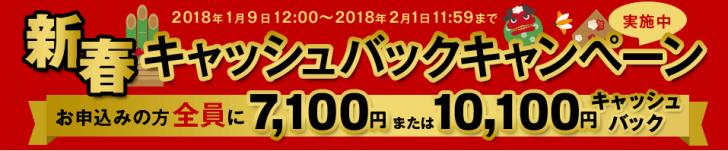 【エキサイトモバイル】新春キャッシュバックキャンペーン