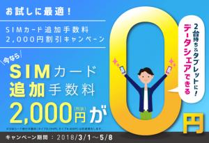 IIJmio SIMカード追加手数料2,000円割引キャンペーン