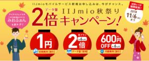 IIJmio秋祭り データ量2倍キャンペーン