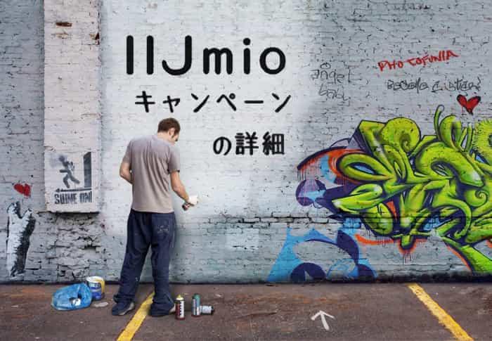 IIJmioの今月のキャンペーン