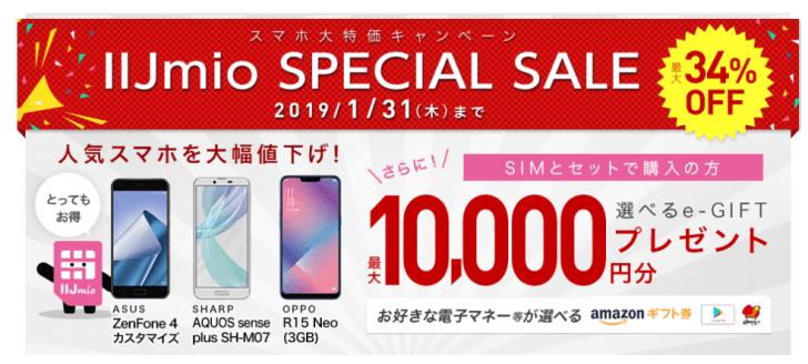 Amazonギフト券が最大10,000円がもらえる!スペシャルセール!スマホ大特価キャンペーン