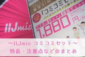 最新機種追加!「IIJmio」のコミコミセットの詳細と注意点とレビュー
