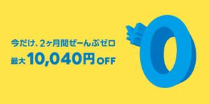 LINEモバイル「2ヶ月間ぜーんぶゼロキャンペーン」