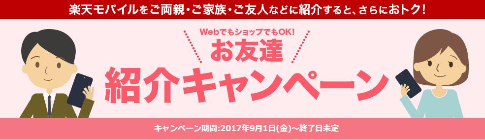 楽天モバイル「お友達紹介キャンペーン」のイメージ画像