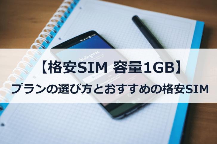 格安SIM1GBのプランの選び方・おすすめの格安SIM