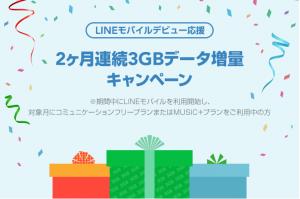 LINEモバイルデビュー応援 2ヶ月連続3GBデータ増量キャンペーンのイメージ画像