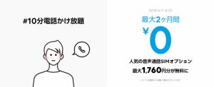LINEモバイル「2ヶ月間ぜーんぶゼロキャンペーン」の内容 ②