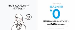 LINEモバイル「2ヶ月間ぜーんぶゼロキャンペーン」の内容 ③