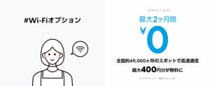 LINEモバイル「2ヶ月間ぜーんぶゼロキャンペーン」の内容 ④