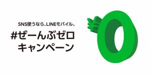 LINEモバイル#ぜーんぶゼロキャンペーン