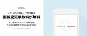 LINEモバイル 回線変更手数料 無料キャンペーン