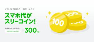 LINEモバイル スマホ代が月300円キャンペーン