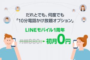 LINEモバイル「10分電話かけ放題が初月無料」キャンペーンのイメージ画像