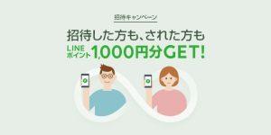 LINEモバイル招待キャンペーン