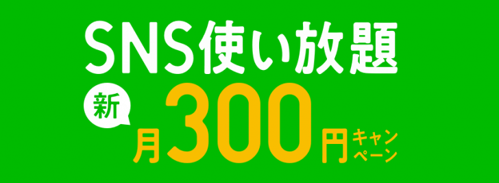 LINEモバイル「SNS使い放題 新・月300円キャンペーン」