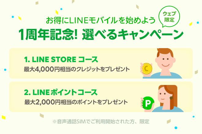 LINEモバイル「1周年記念! 選べるキャンペーン」のイメージ画像