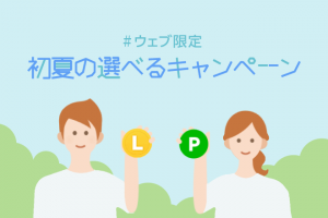 LINEモバイル 初夏の選べるキャンペーン