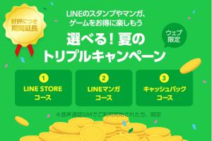 LINEモバイル 選べる! 夏のトリプルキャンペーンのイメージ画像