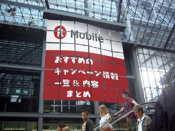 楽天モバイルの今月のキャンペーン