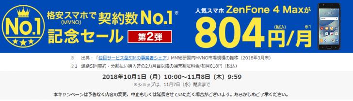 契約数No.1記念セール 第2弾!
