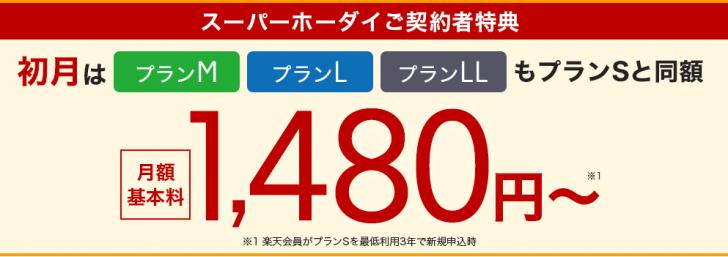 【スーパーホーダイ新規ご契約者特典】処付きはプランSと同額