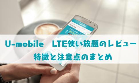 「U-mobile LTE使い放題」の詳細説明の記事のサムネイル画像