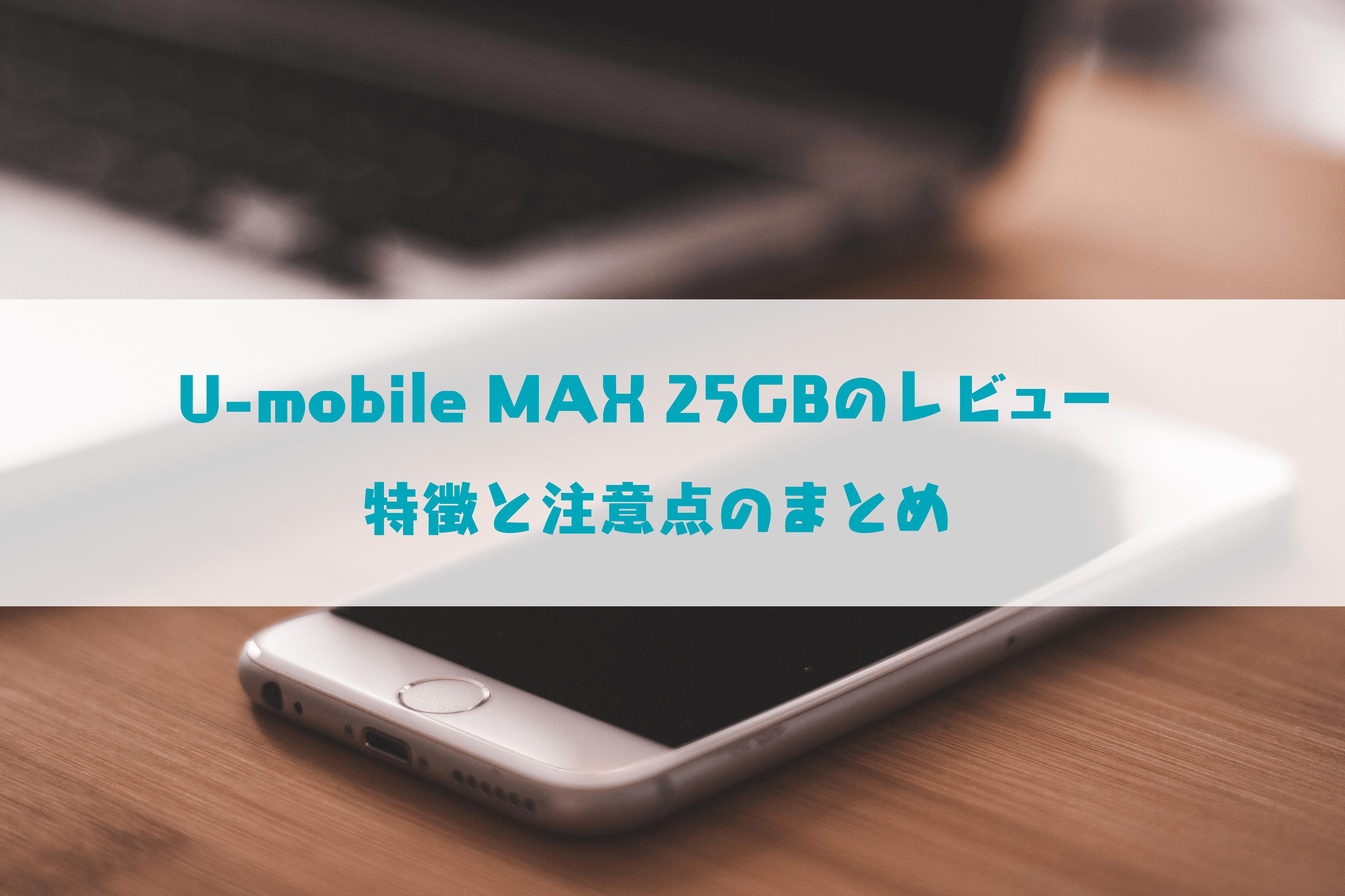 「U-mobile MAX 25GB」の詳細説明の記事のサムネイル画像