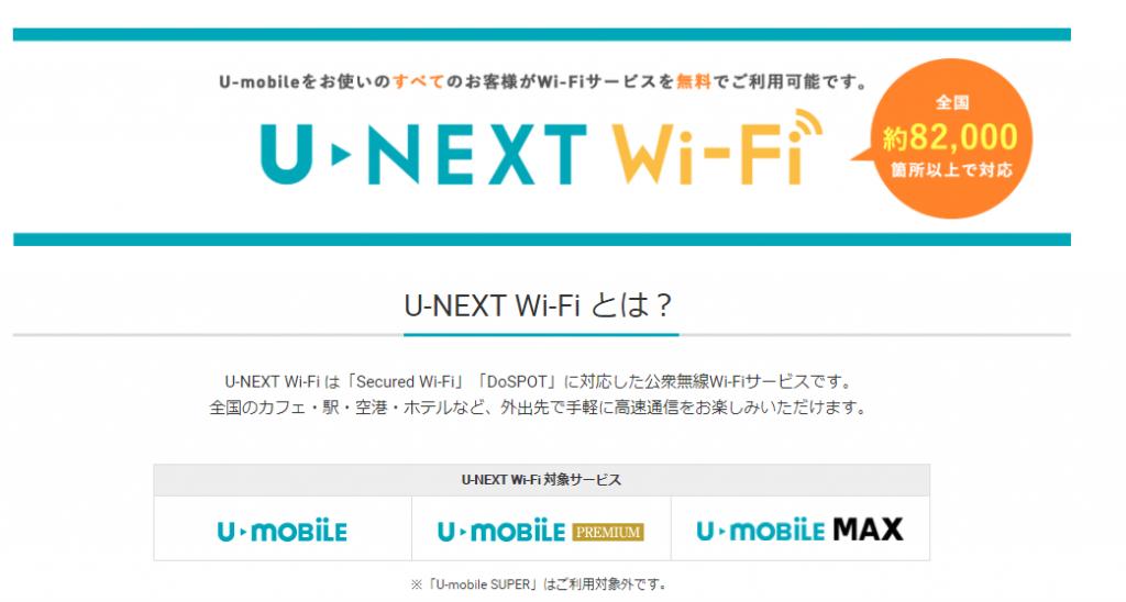 U-mobile「U-NEXT Wi-Fi」イメージ画像