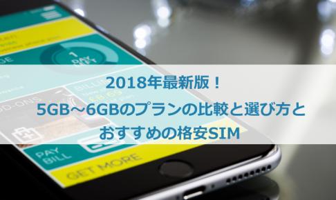 5GB~6GBのプランの比較と選び方とおすすめの格安SIM