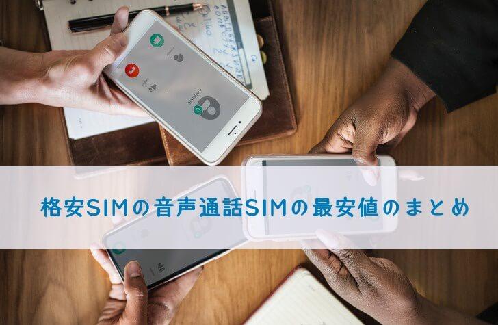 音声通話機能付き格安SIMの料金の比較と最安値