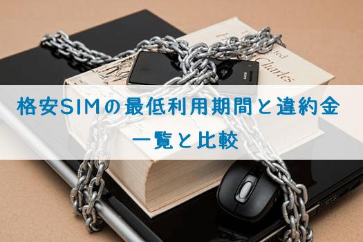 格安SIMの最低利用期間と違約金の一覧と比較