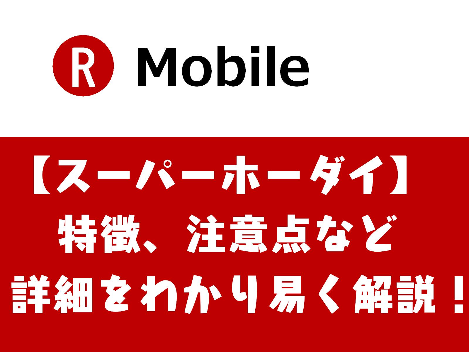 楽天モバイル「スーパーホーダイ」の詳細のサムネイル画像