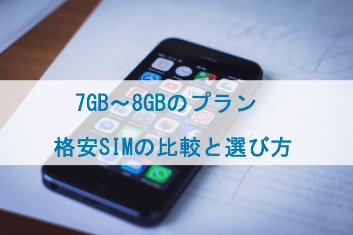 7GB~8GBのプランがある格安SIMの比較と選び方