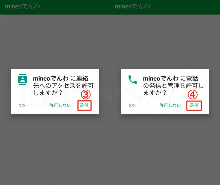 mineoでんわアプリの使い方②