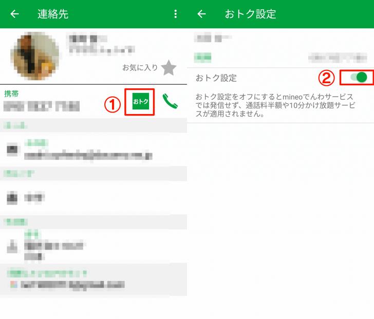 mineoでんわアプリの使い方④