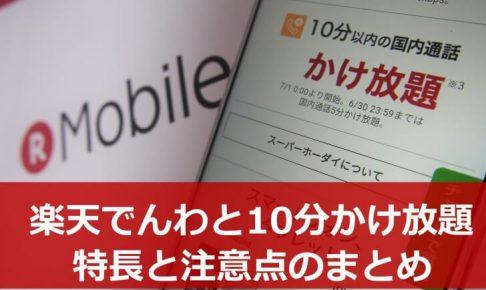 楽天モバイル「かけ放題」「10分かけ放題」の詳細記事
