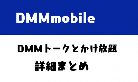 DMMトーク・DMMモバイル10分かけ放題の詳細
