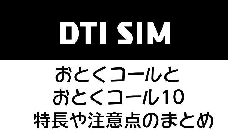 DTI SIM かけ放題オプション「おとくコール」と「おとくコール10」の詳細