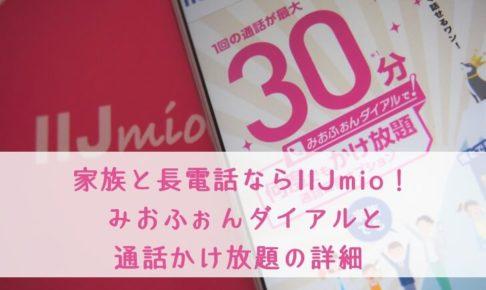 「IIJmio」みおふぉんダイアルと通話かけ放題の詳細
