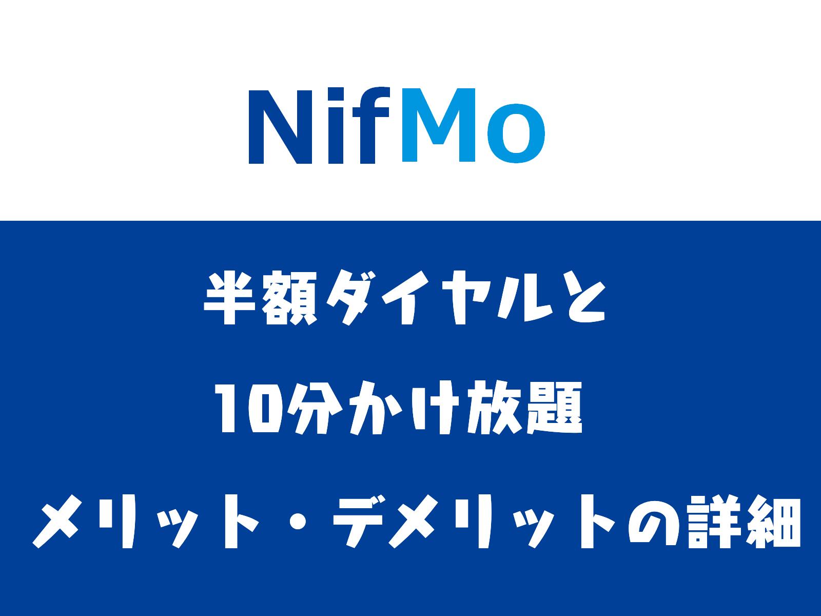 【NifMo】半額ダイヤルと10分かけ放題の詳細のアイキャッチ画像