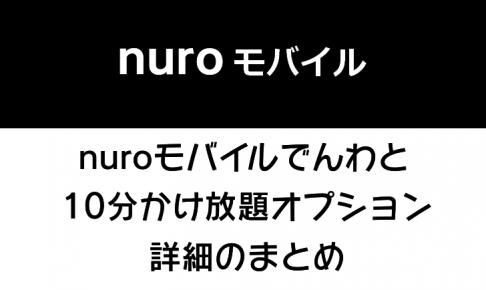 nuroモバイルでんわ・10分かけ放題オプションのまとめ