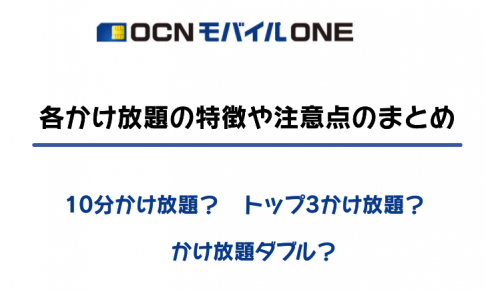 「OCN モバイル ONE」10分かけ放題・トップ3かけ放題・かけ放題ダブルのまとめ